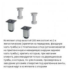 Toms Design, Комплект опор для мебели